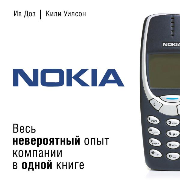 Аудиокнига Nokia. Весь невероятный опыт компании в одной книге