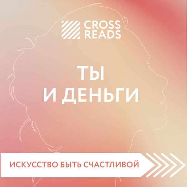 Аудиокнига Обзор на книгу Елены Друмы Ты и деньги