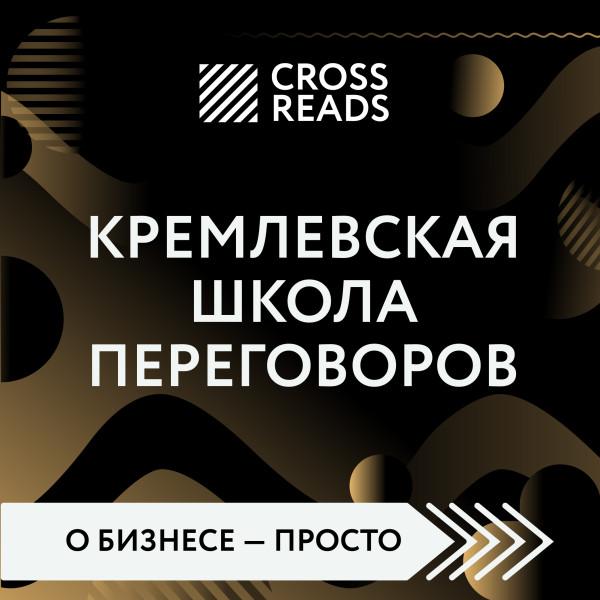 Аудиокнига Обзор на книгу Игоря Рызова Кремлевская школа переговоров