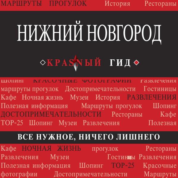 Аудиокнига Нижний Новгород