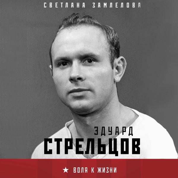 Аудиокнига Стрельцов. Воля к жизни
