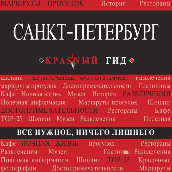 Аудиокнига Санкт-Петербург
