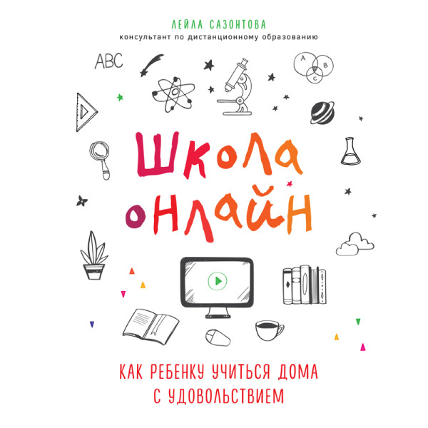 Аудиокнига Школа онлайн. Как ребенку учиться дома с удовольствием