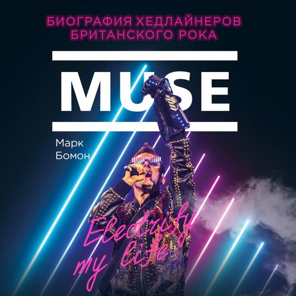 Аудиокнига Muse. Electrify my life. Биография хедлайнеров британского рока