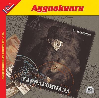 Аудиокнига Гарпагониада