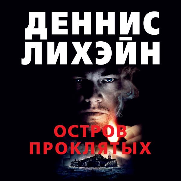 Аудиокнига Остров Проклятых
