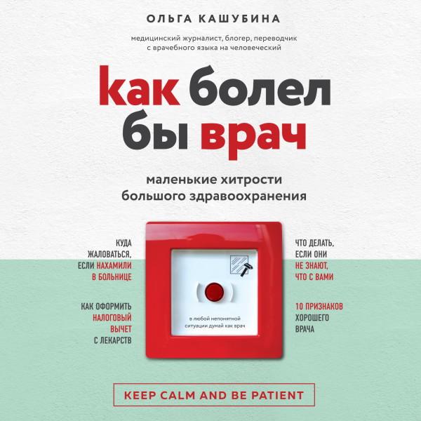 Аудиокнига Как болел бы врач: маленькие хитрости большого здравоохранения