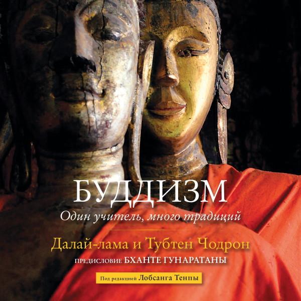 Аудиокнига Буддизм. Один учитель, много традиций