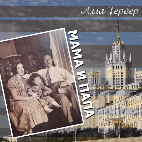 Аудиокнига Мама и папа