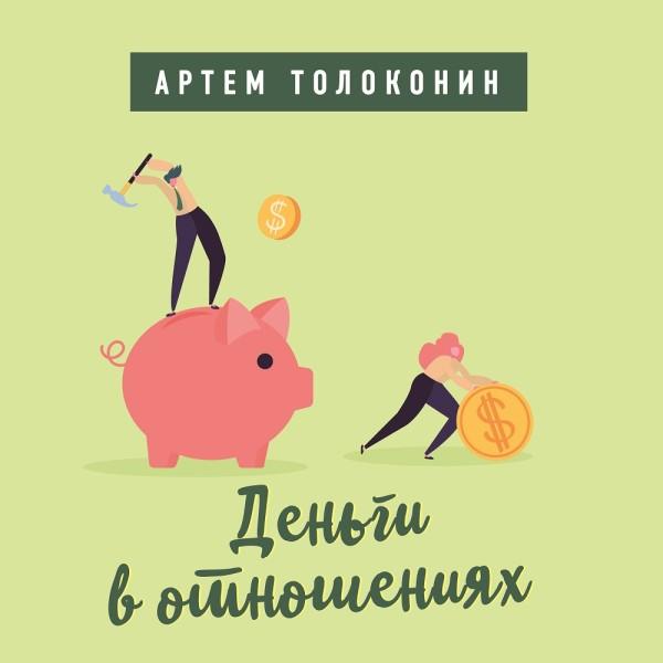 Аудиокнига Деньги в отношениях