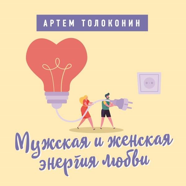 Аудиокнига Мужская и женская энергия любви