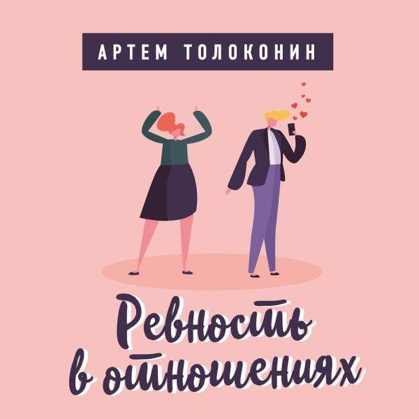 Аудиокнига Ревность в отношениях