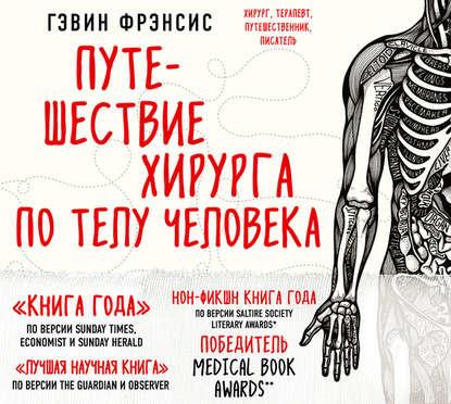 Аудиокнига Путешествие хирурга по телу человека