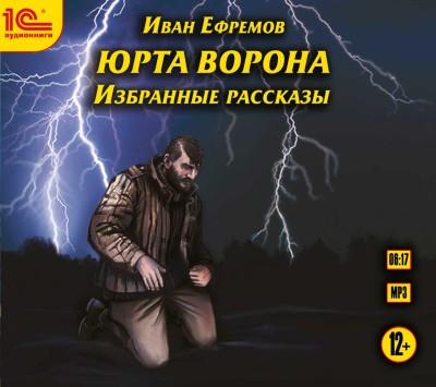 Аудиокнига Юрта Ворона