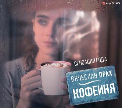Аудиокнига Кофейня