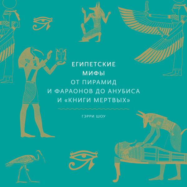 Аудиокнига Египетские мифы