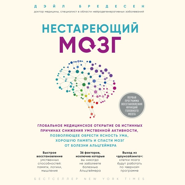 Аудиокнига Нестареющий мозг. Глобальное медицинское открытие об истинных причинах снижения умственной активности, позволяющее обрести ясность ума, хорошую память и спасти мозг от болезни Альцгеймера