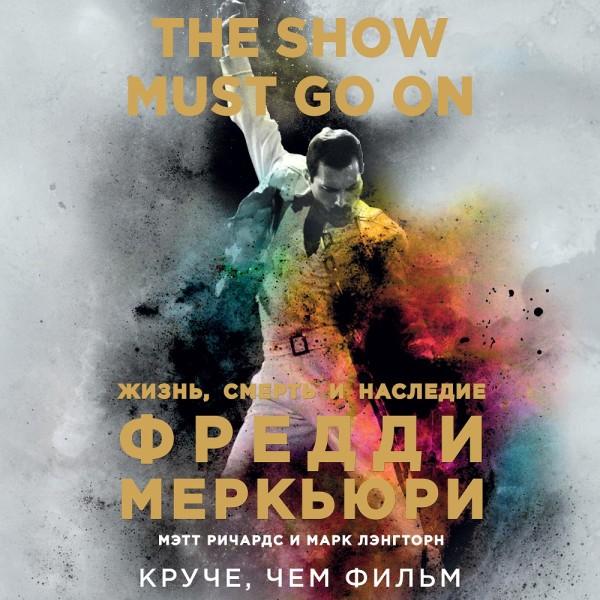 Аудиокнига The Show Must Go On. Жизнь, смерть и наследие Фредди Меркьюри