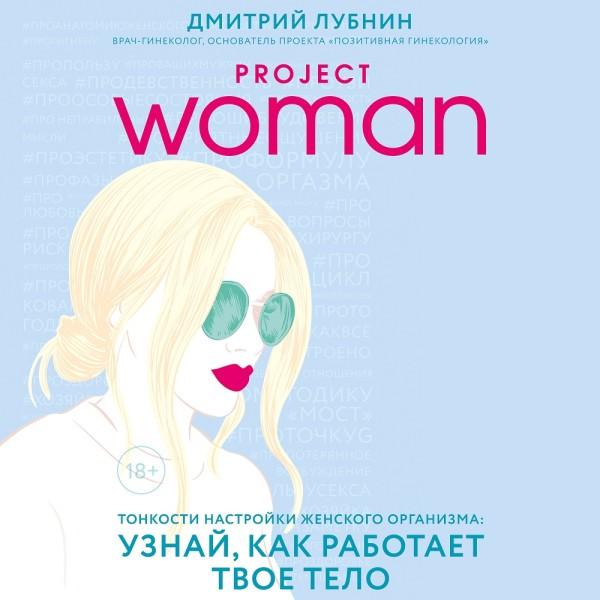 Аудиокнига Project woman. Тонкости настройки женского организма: узнай, как работает твое тело