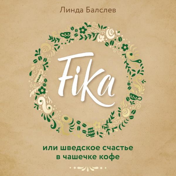 Аудиокнига Fika, или Шведское счастье в чашечке кофе