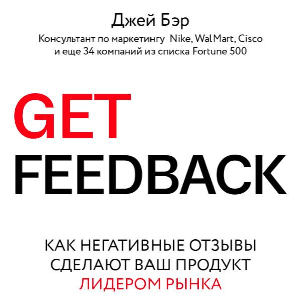 Аудиокнига Get Feedback. Как негативные отзывы сделают ваш продукт лидером рынка