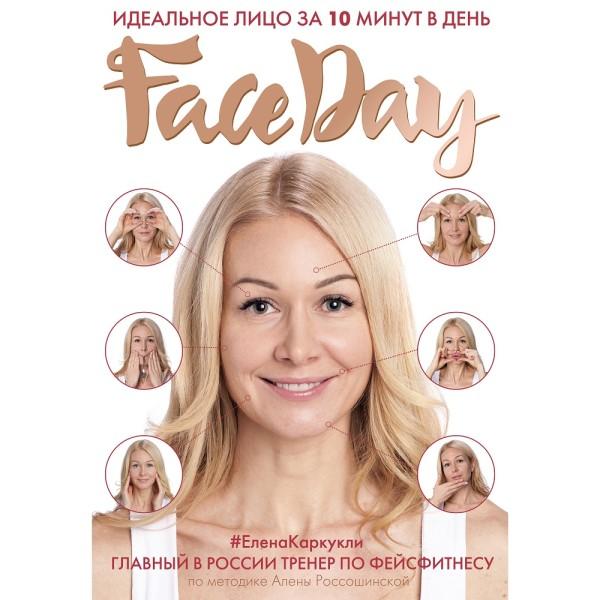 Аудиокнига Faceday: Идеальное лицо за 10 минут в день