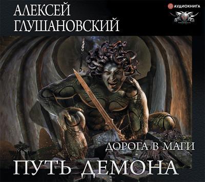 Аудиокнига Путь Демона. Дорога в маги