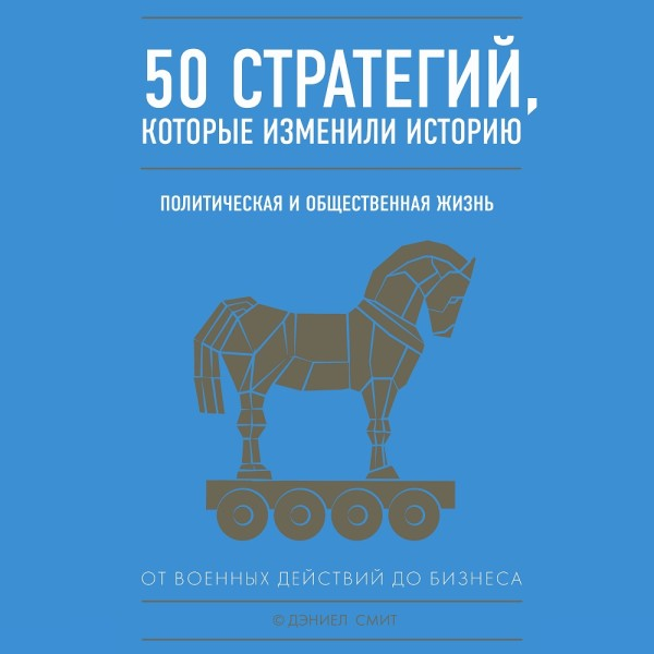 Аудиокнига 50 стратегий, которые изменили историю. Политическая и общественная жизнь