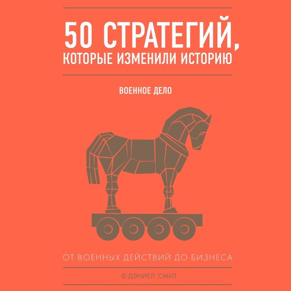 Аудиокнига 50 стратегий, которые изменили историю. Военное дело