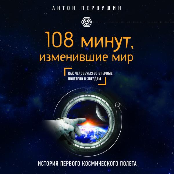 Аудиокнига 108 минут, изменившие мир. 2-е издание