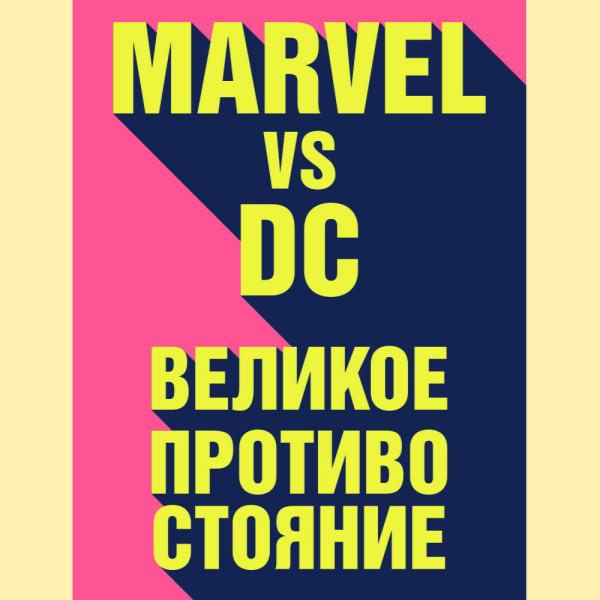 Аудиокнига Marvel vs DC. Великое противостояние двух вселенных