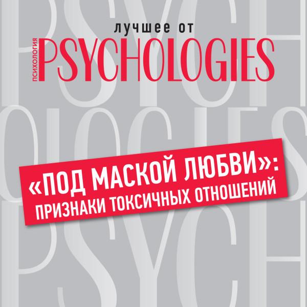 Аудиокнига «Под маской любви»: признаки токсичных отношений
