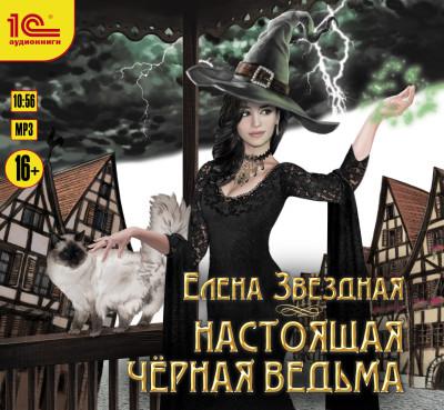 Аудиокнига Настоящая черная ведьма