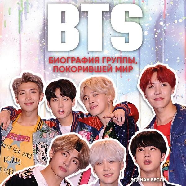 Аудиокнига BTS. Биография группы, покорившей мир