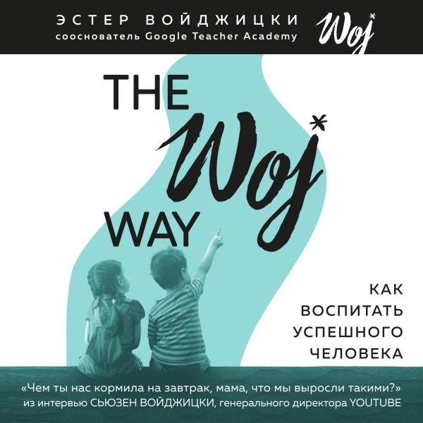 Аудиокнига The Woj Way. Как воспитать успешного человека