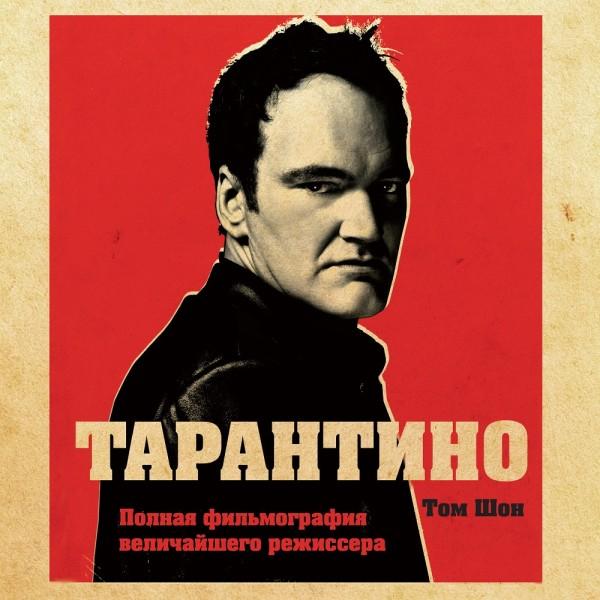 Аудиокнига Тарантино. От криминального до омерзительного: все грани режиссера