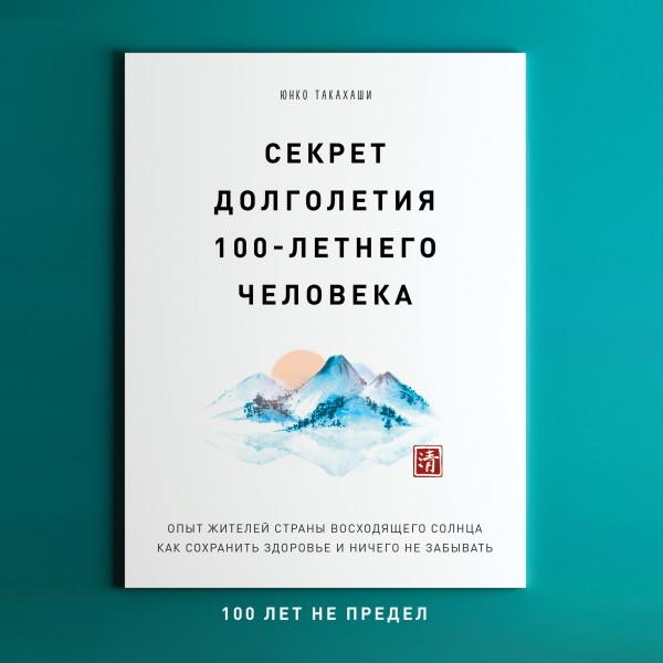 Аудиокнига Секрет долголетия 100-летнего человека. Опыт жителей страны восходящего солнца как сохранить здоровье и ничего не забывать