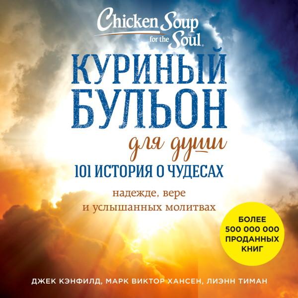 Аудиокнига Куриный бульон для души: 101 история о чудесах