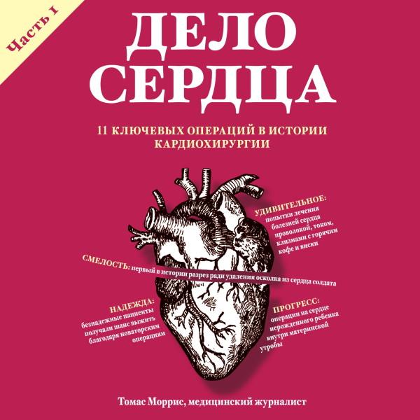 Аудиокнига Дело сердца. 11 ключевых операций в истории кардиохирургии. Часть 1