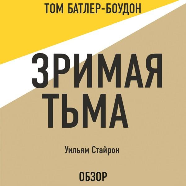 Аудиокнига Зримая тьма. Уильям Стайрон (обзор)
