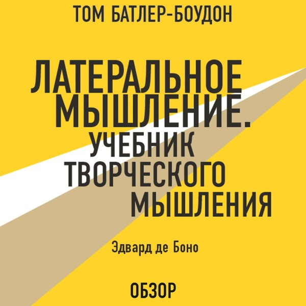 Аудиокнига Либеральное мышление. Учебник творческого мышления. Эдвард де Боно (обзор)