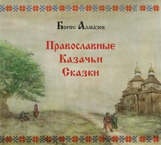 Аудиокнига Православные казачьи сказки