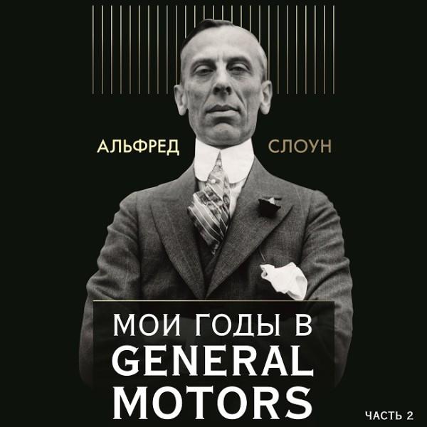 Аудиокнига Мои годы в General Motors. Часть 2