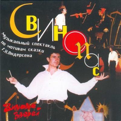 Аудиокнига Свинопас. Музыкальный рок-спекталь по одноименной сказке в исполнении группы Зимовье зверей