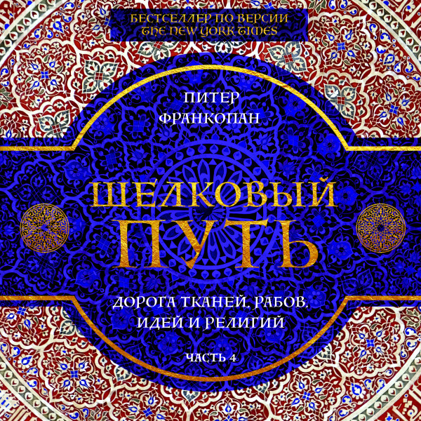Аудиокнига Шелковый путь. Дорога тканей, рабов, идей и религий. Часть 4