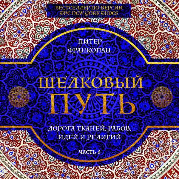 Аудиокнига Шелковый путь. Дорога тканей, рабов, идей и религий. Часть 6