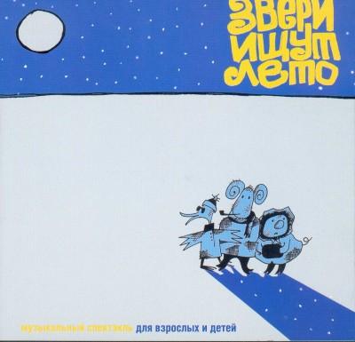 Аудиокнига Звери ищут лета. Музыкальный рок-спекталь по русской народной сказке в исполнении группы Зимовье зверей