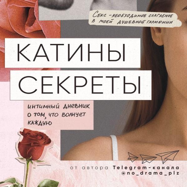 Аудиокнига Катины секреты. Интимный дневник о том, что волнует каждую