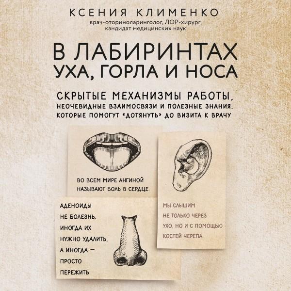 Аудиокнига В лабиринтах уха, горла и носа. Скрытые механизмы работы, неочевидные взаимосвязи и полезные знания, которые помогут дотянуть до визита к врачу