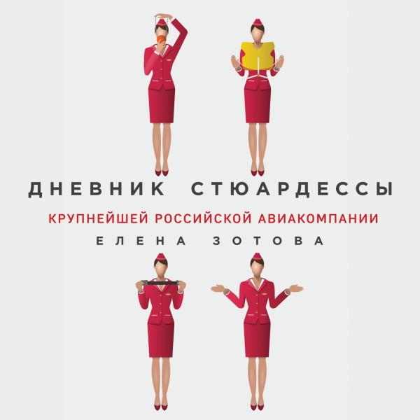 Аудиокнига Дневник стюардессы